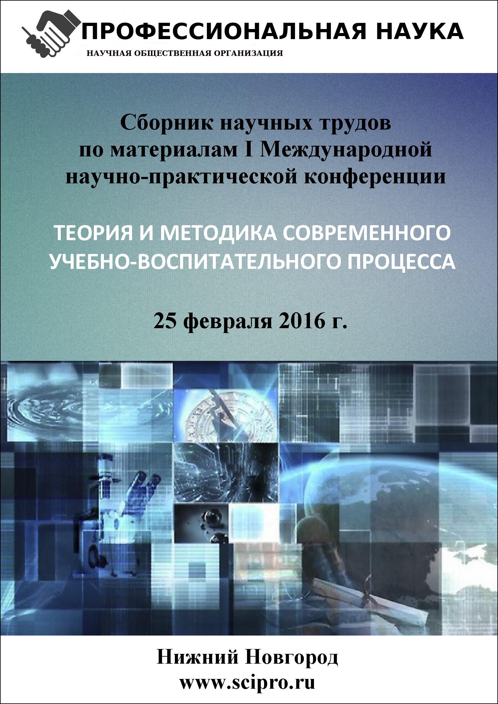 """Международная научно-практическая конференция """"Теория и методика современного учебно-воспитательного процесса"""""""