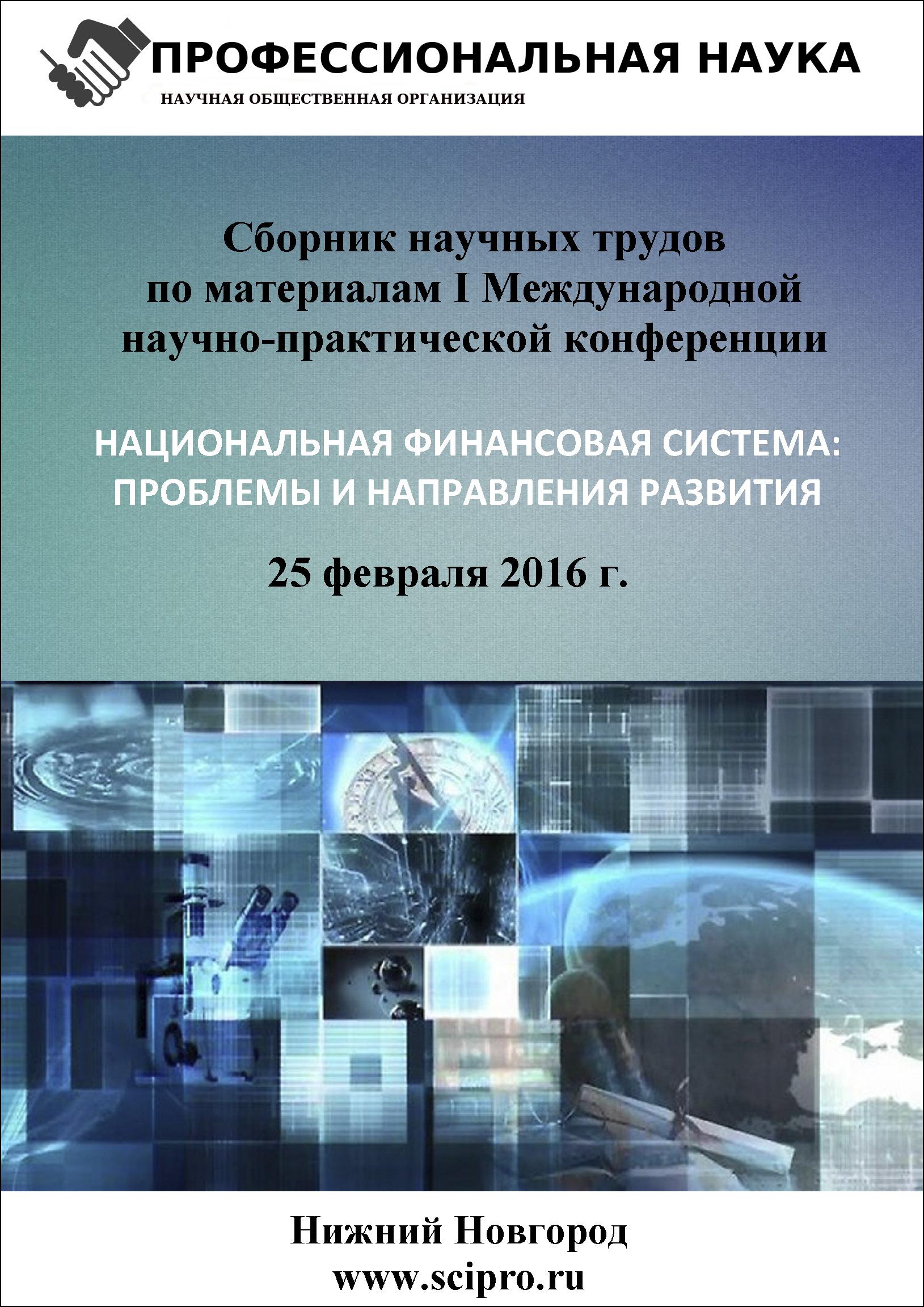 """Международная научно-практическая конференция """"Национальная финансовая система: проблемы и направления развития""""."""