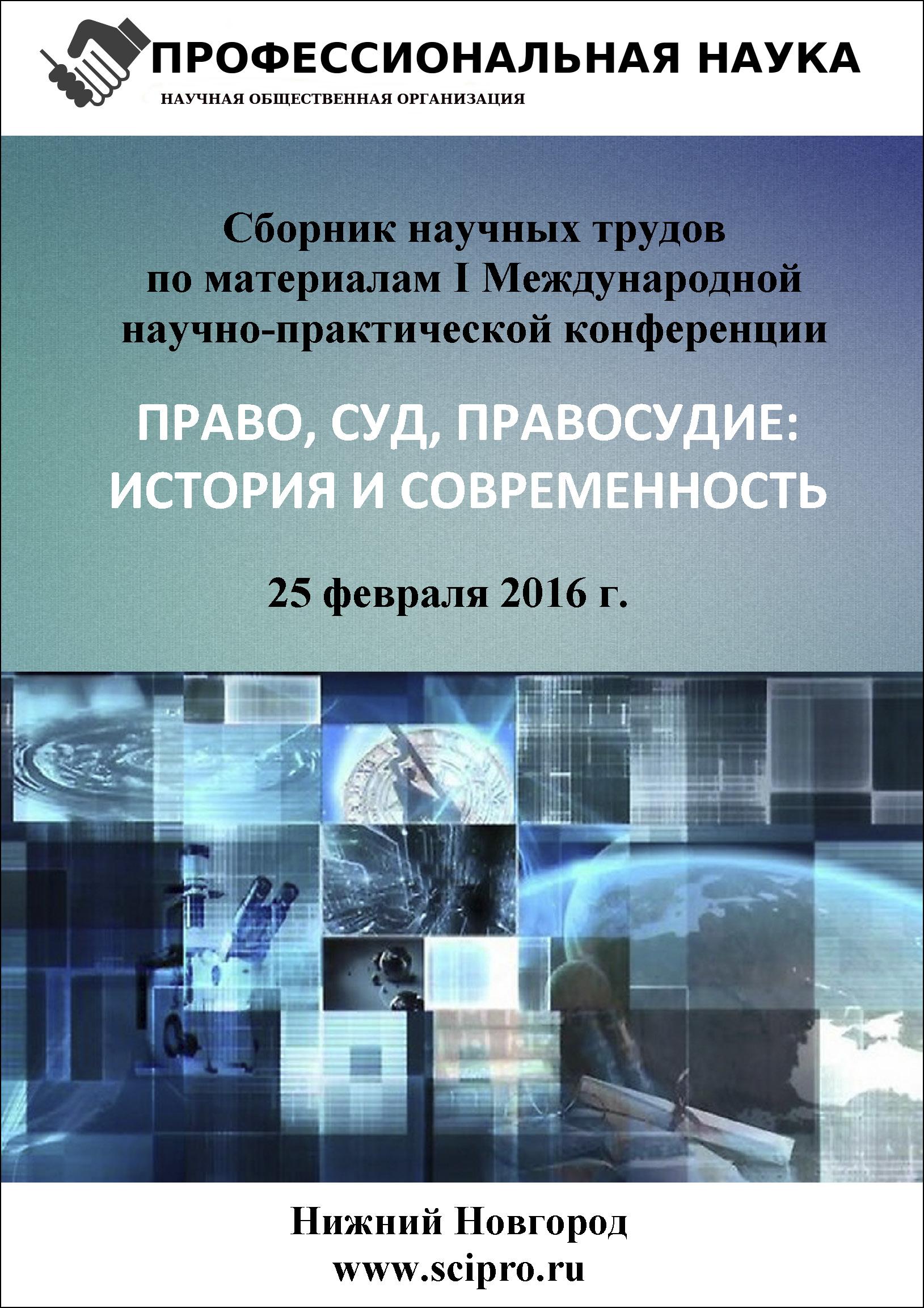 """Международная научно-практическая конференция """"Право, суд, правосудие: история и современность"""""""