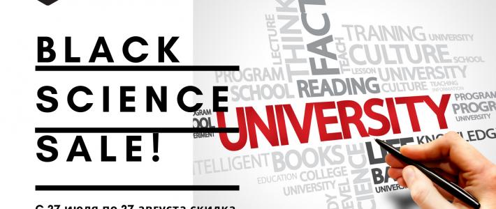 Black Science Sale