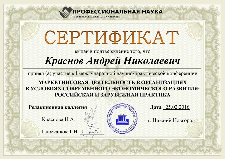 Сертификат-Образец-Мал