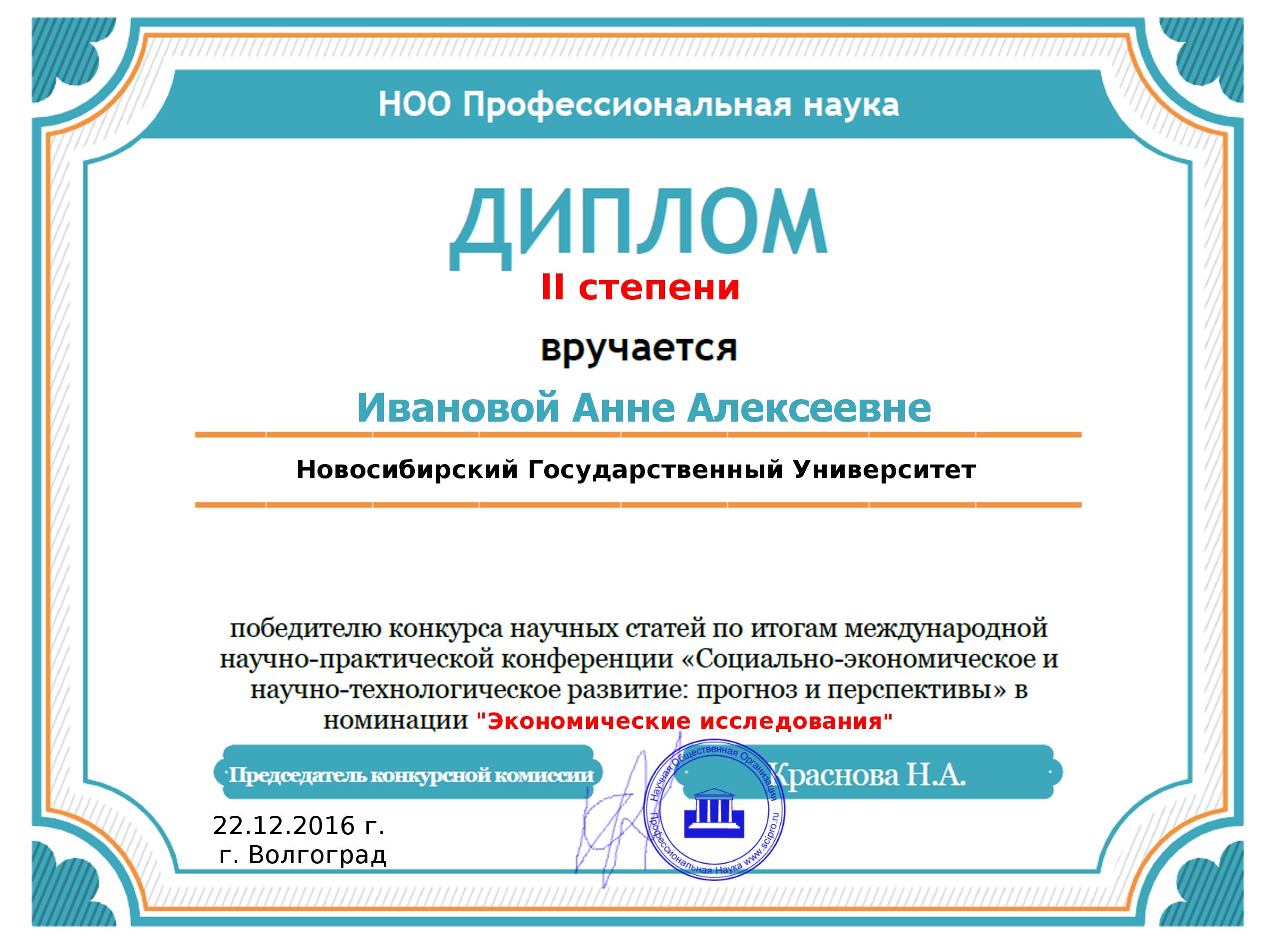 diploma_new