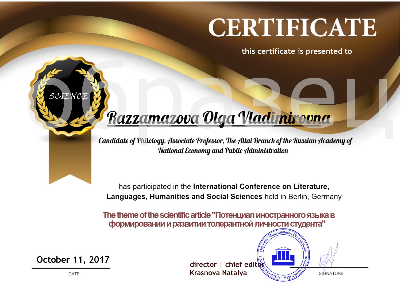 Сертификат справка благодарность НОО Профессиональная наука Сертификат участника конференции выдается каждому автору статьи и отправляется на электронную почту указанную в заявке вместе со сборником
